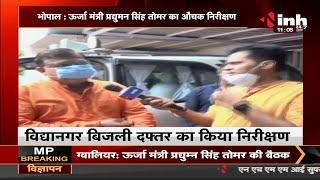 Madhya Pradesh News    Energy Minister Pradhuman Singh Tomar का औचक निरीक्षण, INH 24x7 से की बातचीत