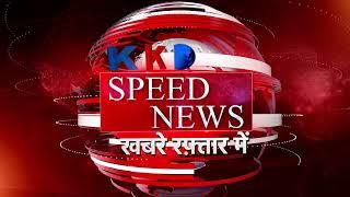 Speed News | Lakhimpur | Jhansi | Fatehpur | की बड़ी खबरे