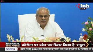 Chhattisgarh News || Chief Minister Bhupesh Baghel Live || जल जीवन मिशन की शुरुआत