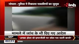 Madhya pradesh News || Bhopal Police ने अर्धनग्न अवस्था में निकली नाबालिगों का जुलूस