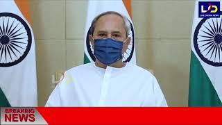CM Naveen Patnaik Launches Financial Aid Scheme 'Ashirbad' For COVID Orphans    Live_Odisha_News