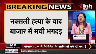 Chhattisgarh News || Jagdalpur में नक्सलियों ने की Police जवान की हत्या, बाजार में मची भगदड़