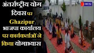 Ghazipur News। अंतरराष्ट्रीय योग दिवस पर भाजपा कार्यालय पर कार्यकर्ताओं ने किया योगाभ्यास