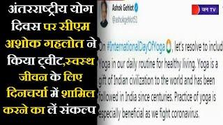 Rajasthan News । अंतरराष्ट्रीय योग दिवस पर सीएम गहलोत ने किया ट्वीट