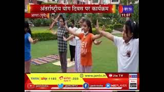 Agra News | International Yoga Day पर कार्यक्रम, महिलाओं और बच्चों ने लिया बढ़-चढ़कर हिस्सा