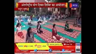 Mathura News | अंतर्राष्ट्रीय योग दिवस शिविर का आयोजन, जोश और उत्साह के साथ लोगों ने किया योग