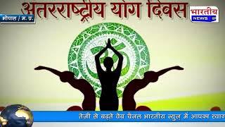 अंतर्राष्ट्रीय योग दिवस के अवसर पर सीएम शिवराजसिंह चौहान ने भी किया योग। #bn #mp #bhartiyanews