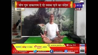 International Yoga Day | Yoga Guru Dhakaram दे रहे स्वस्थ रहने का संदेश | JAN TV