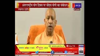 Lucknow News | अंतरराष्ट्रीय योग दिवस पर सीएम योगी का संबोधन, योग दिवस भारत के लिए गौरव का दिन
