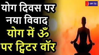 Khas Khabar | International Yoga Day | योग में ॐ पर ट्विटर वॉर, कांग्रेस पर BJP हुई हमलावर
