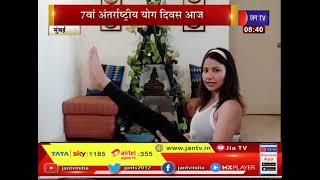 7वां अंतर्राष्ट्रीय योग दिवस आज, फिटनेस एक्सपर्ट Deepika Lalwani ने सिखाया योग | JAN TV