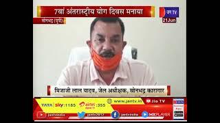 Sonbhadra News | 7वां अंतरराष्ट्रीय योग दिवस मनाया, जिला कारागार में स्टाफ और बंदियों ने किया योग