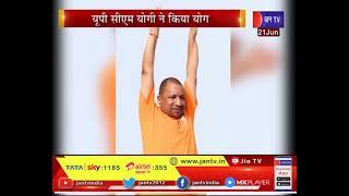 UP News | 7th International Yoga Day | यूपी सीएम योगी ने किया योग | JAN TV