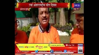 Prayagraj News | 7वां अंतरराष्ट्रीय योग दिवस, UPSC के सदस्यों ने किया योग | JAN TV