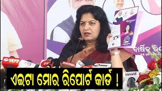 Bhubaneswar MP Smt. Aparajita Sarangi Presents Her Annual Report Card