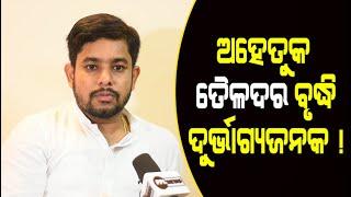 OPYC Vice President Sj.Abhilash Mania Targets Govt. On Fuel Price Hike