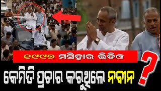 Rare Video : Odisha CM Naveen Patnaik Election Campaign in 1997