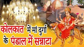 #WEST_BENGAL-#दुर्गा सप्तमी पर सुने पड़े बंगाल के दुर्गा पंडाल ...TODAY_XPRESS