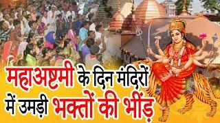 #UTTAR_PRADESH-#प्रयागराज- महाअष्टमी  के दिन मंदिरों में उमड़ी भीड़ ...TODAY_XPRESS