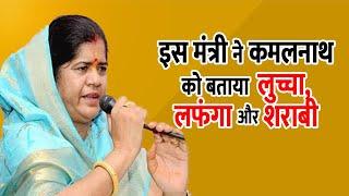 #MADHYA_PRADESH-#मंत्री_इमरती_देवी का फूटा गुस्सा, पूर्व#सीएम_कमलनाथ को बताया लुच्चा-लफंगा और शराबी.