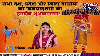 सभी देशवासियों को विजयादशमी की हार्दिक शुभकामनाएं-रूबी देवी, मुखियापंचायत हाथवारा, प्रखंडफलका,कटिहार