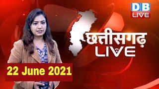 Chhattisgarh bulletin : छत्तीसगढ़ की बड़ी खबरें   CG Latest News Today   22 June 2021   #DBLIVE