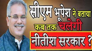 सीएम बघेल ने बताई नीतीश सरकार की डेडलाइन -Latest HINDI NEWS LIVE   TODAY XPRESS News  Live TV....