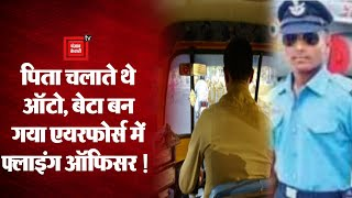Auto Driver का बेटा बना Flying Officer !