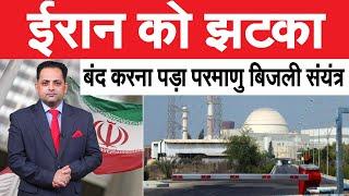 ईरान का एकमात्र परमाणु संयंत्र रहस्यमय तरीके से बंद, मोसाद ने फिर मचाई तबाही?