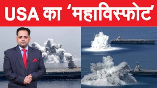 अमेरिकी नौसेना ने फोड़ा 18 हजार किलो का महाबम, समुद्र में आया भीषण भूकंप