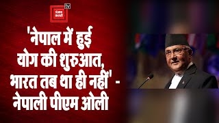राम-सीता के बाद अब योग पर भी नेपाल ने ठोका दावा, कहा - भारत तब था ही नहीं