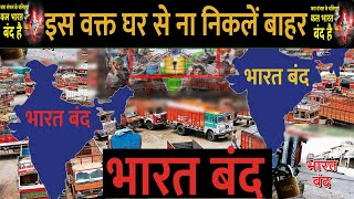 Bharat Bandh Update|| भारत बंद || Farmers Protest|| Corona Update | Latest News | Today Xpress Live