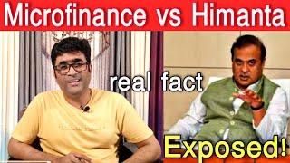 Exposed- Microfinance Bandhan loan Maaf or Relief/Microfinance Loan/RBI Guidelines New-Ziaur Rahman