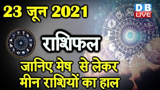 23 JUNE 2021 | आज का राशिफल | Today Astrology | Today Rashifal in Hindi #DBLIVE