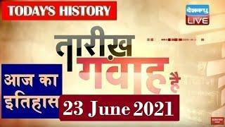 23 june 2021 | आज का इतिहास|Today History | Tareekh Gawah Hai | Current Affairs In Hindi | #DBLIVE