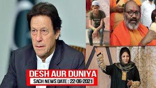 Aurton Ke Kapdon Par PM Imran Khan Ka Bayan Hua Viral | SACH NEWS KHABARNAMA | 22-06-2021 |