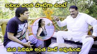 బట్టలు ఎంత పొట్టిగా ఉంటే | Latest Telugu Movie Scenes | Fatima Sana Shaikh | Ranjith Swamy