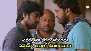 పోయేముందు సిమ్టమ్స్ ఇలాగే ఉంటాయిరా   Naga Shourya Sonarika Movie Scenes   Bhavani HD Movies