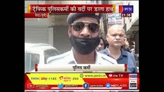 Meerut (UP) News | खानाबदोश लोगो ने किया हंगामा, ट्रैफिक पुलिसकर्मी की वर्दी पर डाला हाथ | JAN TV