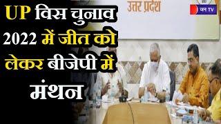 Lucknow News। UP विस चुनाव 2022 में जीत को लेकर बीजेपी में मंथन