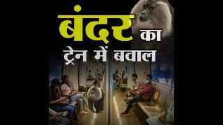 दिल्ली मेट्रो में बंदर ने बेखौफ किया सफर, लोगों ने घबराकर छुपाया अपना सामान