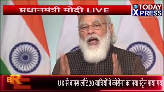 PM Modi LIVE | PM Modi Lays Foundation Stone For Rajkot AIIMS | LIVE TV | आज की बड़ी खबर............