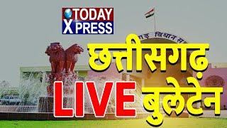 Chhattisgarh SPL|| CM BHUPESH BEGHEL|| MOTILAL VORA|| TODAY XPRESS NEWS|| 27*7 LIVE
