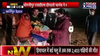 UP NEWS - कानपुर देहात कड़ाके की ठंड के बीच श्रमिकों को किए कंबल वितरित TODAY XPRESS NEWS