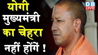 yogi adityanath मुख्यमंत्री का चेहरा नहीं होंगें ! UP Elections 2022 | Keshav Prasad Maurya #DBLIVE