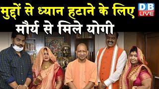 मुद्दों से ध्यान हटाने के लिए Keshav Prasad Maurya से मिले CM yogi | UP Elections 2022 | #DBLIVE
