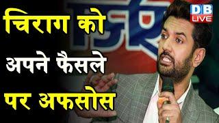 Bihar news : Chirag Paswan को अपने फैसले पर अफसोस | BJP के कहने पर JDU का किया विरोध | #DBLIVE