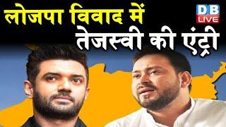 LJP Dispute में Tejashwi Yadav की एंट्री   Chirag Paswan को साथ आने का न्यौता दिया   bihar news