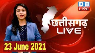Chhattisgarh bulletin : छत्तीसगढ़ की बड़ी खबरें   CG Latest News Today   23 June 2021   #DBLIVE