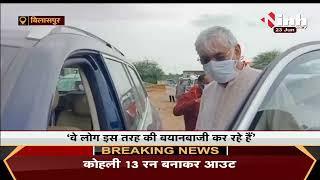 Chhattisgarh News    Health Minister T. S. Singh Deo का बड़ा बयान, BJP में जाने पर कही ये बात